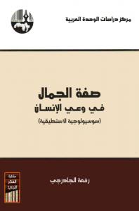 تحميل كتاب كتاب صفة الجمال في وعي الإنسان (سوسيولوجية الاستطيقية) - رفعة الجادرجي لـِ: رفعة الجادرجي