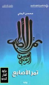تحميل كتاب رواية تمر الأصابع - محسن الرملي لـِ: محسن الرملي