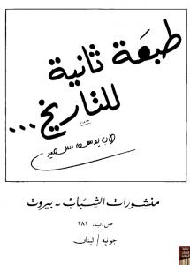 تحميل كتاب كتاب طبعة ثانية للتاريخ - الأب يوسف سعيد لـِ: الأب يوسف سعيد