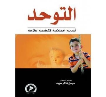 كتاب خرافات طبية pdf