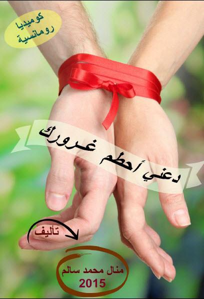 صورة رواية دعني أحطم غرورك – منال سالم