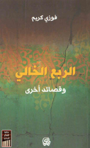 تحميل كتاب كتاب الربع الخالي وقصائد اخرى - فوزي كريم لـِ: فوزي كريم