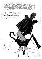 تحميل كتاب كتاب الديانة المصرية القديمة - ياروسلاف تشرني لـِ: ياروسلاف تشرني