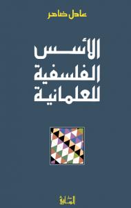 تحميل كتاب كتاب الأسس الفلسفية للعلمانية - عادل ضاهر لـِ: عادل ضاهر