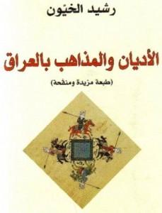 تحميل كتاب كتاب الأديان والمذاهب بالعراق - رشيد الخيون لـِ: رشيد الخيون