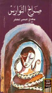تحميل كتاب رواية صراخ النوارِس - مهدي عيسى الصقر لـِ: مهدي عيسى الصقر
