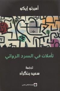 تحميل كتاب كتاب تأملات في السرد الروائي - أمبرتو إيكو لـِ: أمبرتو إيكو