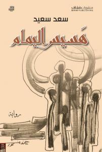 تحميل كتاب رواية هسيس اليمام - سعد سعيد لـِ: سعد سعيد