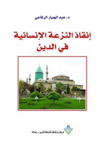 تحميل كتاب كتاب إنقاذ النزعة الإنسانية في الدين - عبد الجبار الرفاعي لـِ: عبد الجبار الرفاعي