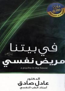 تحميل كتاب كتاب في بيتنا مريض نفسي - عادل صادق لـِ: عادل صادق