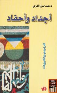 تحميل كتاب كتاب أجداد وأحفاد - محمد حسين الأعرجي لـِ: محمد حسين الأعرجي