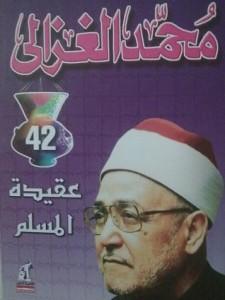 تحميل كتاب كتاب عقيدة المسلم - محمد الغزالي لـِ: محمد الغزالي