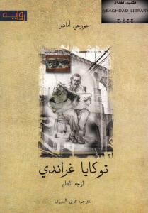 تحميل كتاب رواية توكايا غراندي (الوجه المظلم) - جورجي أمادو لـِ: جورجي أمادو