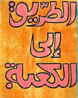 صورة كتاب الطريق إلى الكعبة – مصطفى محمود