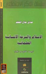 تحميل كتاب كتاب الإسلام والنزعة الإنسانية العلمانية - صادق جلال العظم لـِ: صادق جلال العظم