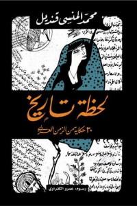 تحميل كتاب كتاب لحظة تاريخ - محمد المنسي قنديل لـِ: محمد المنسي قنديل