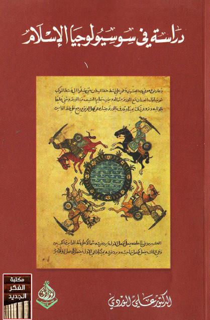 صورة كتاب دراسة في سوسيولوجيا الإسلام – علي الوردي
