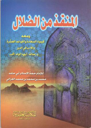 صورة كتاب المنقذ من الضلال – أبو حامد الغزالي