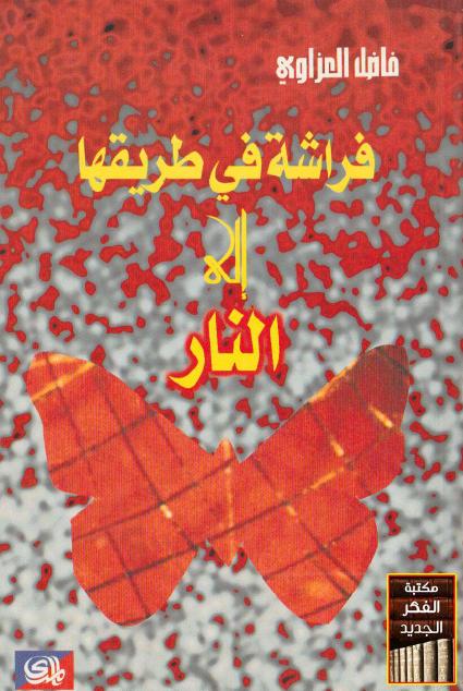 صورة كتاب فراشة في طريقها إلى النار – فاضل العزاوي