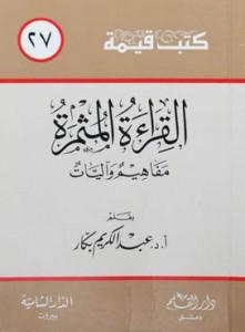 تحميل كتاب كتاب القراءة المثمرة - عبد الكريم بكار لـِ: عبد الكريم بكار