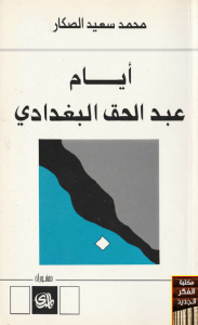 تحميل كتاب كتاب أيام عبد الحق البغدادي - محمد سعيد الصكار لـِ: محمد سعيد الصكار