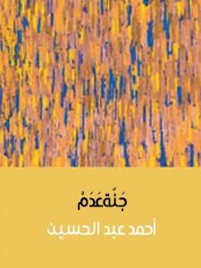 تحميل كتاب كتاب جنة عدم - أحمد عبد الحسين لـِ: أحمد عبد الحسين