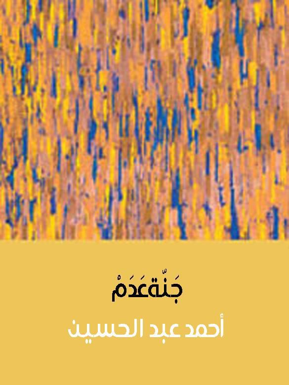 صورة كتاب جنة عدم – أحمد عبد الحسين