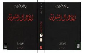 تحميل كتاب كتاب الأعمال الشعرية - فاضل العزاوي لـِ: فاضل العزاوي
