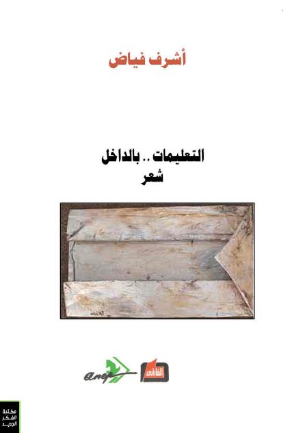 صورة كتاب التعليمات بالداخل – أشرف فياض