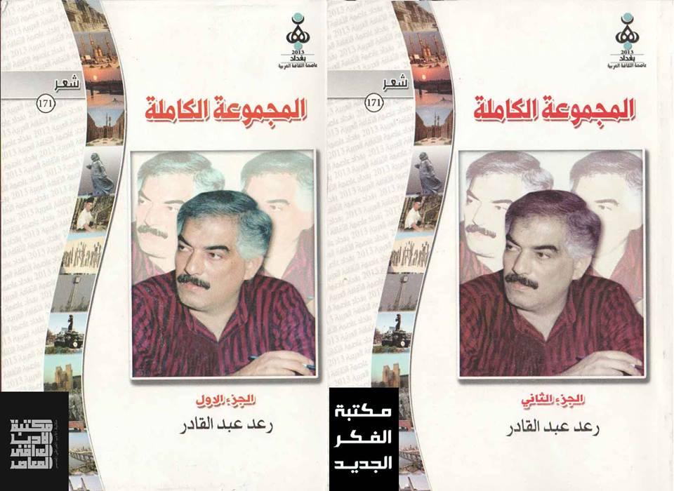 صورة كتاب المجموعة الكاملة – رعد عبدالقادر