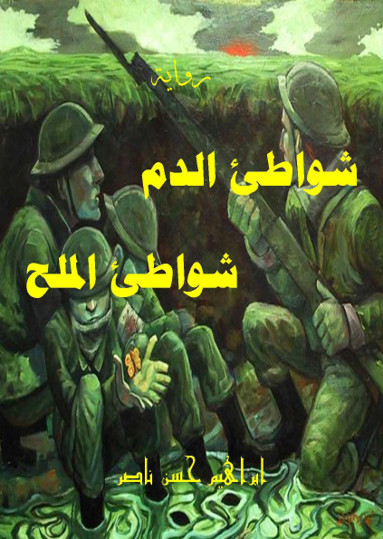 Photo of رواية شواطئ الدم شواطئ الملح – إبراهيم حسن ناصر