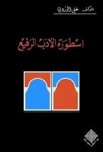 تحميل كتاب كتاب أسطورة الأدب الرفيع - علي الوردي لـِ: علي الوردي