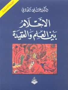 تحميل كتاب كتاب الأحلام (بين العلم والعقيدة) - علي الوردي للمؤلف: علي الوردي