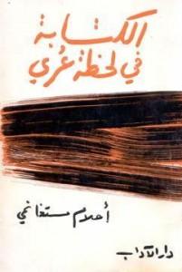 تحميل كتاب كتاب الكتابة في لحظة عري - أحلام مستغانمي لـِ: أحلام مستغانمي