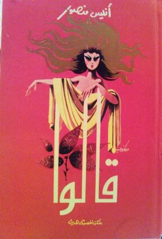 صورة كتاب قالوا – أنيس منصور