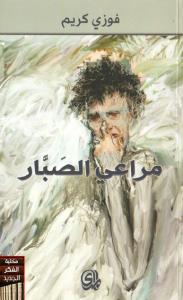 تحميل كتاب كتاب مراعي الصبار - فوزي كريم لـِ: فوزي كريم