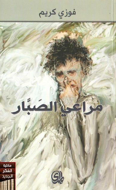 صورة كتاب مراعي الصبار – فوزي كريم