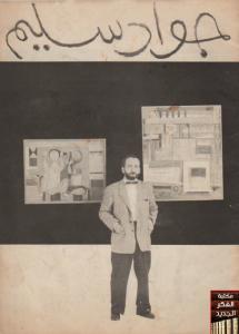 تحميل كتاب كتاب جواد سليم - نوري الراوي لـِ: نوري الراوي