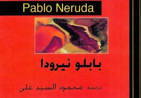 كتاب نيرودا