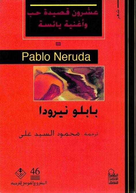 صورة كتاب عشرون قصيدة حب وأغنية يائسة – بابلو نيرودا