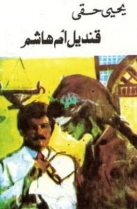 تحميل كتاب رواية قنديل أم هاشم - يحيى حقي للمؤلف: يحيى حقي