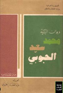 تحميل كتاب ديوان السيد محمد سعيد الحبوبي - أعده عبد الغفار الحبوبي لـِ: أعده عبد الغفار الحبوبي