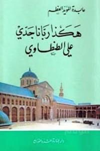 تحميل كتاب كتاب هكذا ربانا جدي علي الطنطاوي - عابدة المؤيد العظم لـِ: عابدة المؤيد العظم