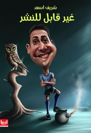 صورة كتاب غير قابل للنشر – شريف أسعد
