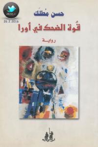 تحميل كتاب رواية قوة الضحك في أورا - حسن مطلك لـِ: حسن مطلك