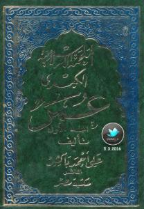 تحميل كتاب كتاب الملحمة الإسلامية الكبرى (عمر) - علي أحمد باكثير (ثلاث أجزاء) الجزء 3 لـِ: علي أحمد باكثير