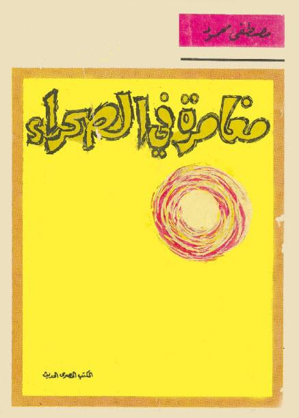 صورة كتاب مغامرة في الصحراء – مصطفى محمود