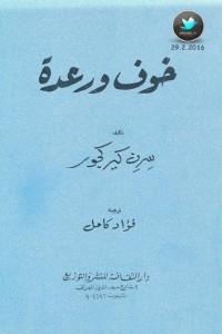 تحميل كتاب كتاب خوف ورعدة - سورين كيركجارد لـِ: سورين كيركجارد