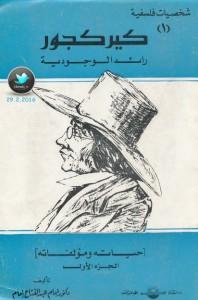 تحميل كتاب كتاب كيركجور (رائد الوجودية) - إمام عبد الفتاح إمام (جزءان) الأول حياته و أعماله لـِ: إمام عبد الفتاح إمام