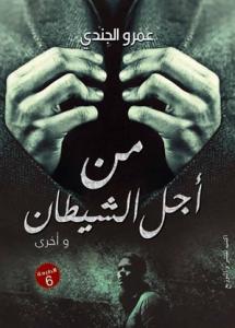 تحميل كتاب رواية من أجل الشيطان - عمرو الجندي لـِ: عمرو الجندي